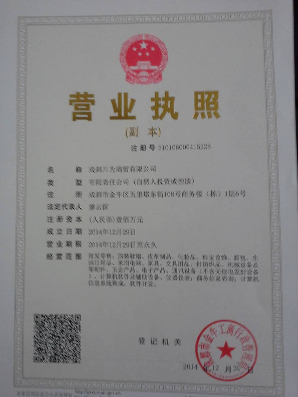 成都川为商贸有限公司