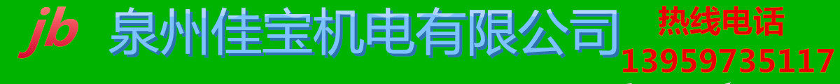 安溪�h�P城佳���C��N售部