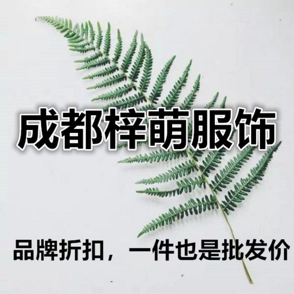 成都梓萌服�有限公司