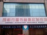 成都市图书音像批发市场(四川图书大厦)