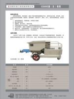 GS80E灌(注)浆泵
