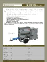 GS30EB灌(注)浆泵