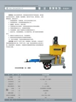 GS150MS灌(注)浆泵