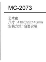 潮州产MC-2073艺术盆