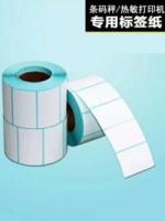 不干胶标签|条码标签|小票纸|热敏纸